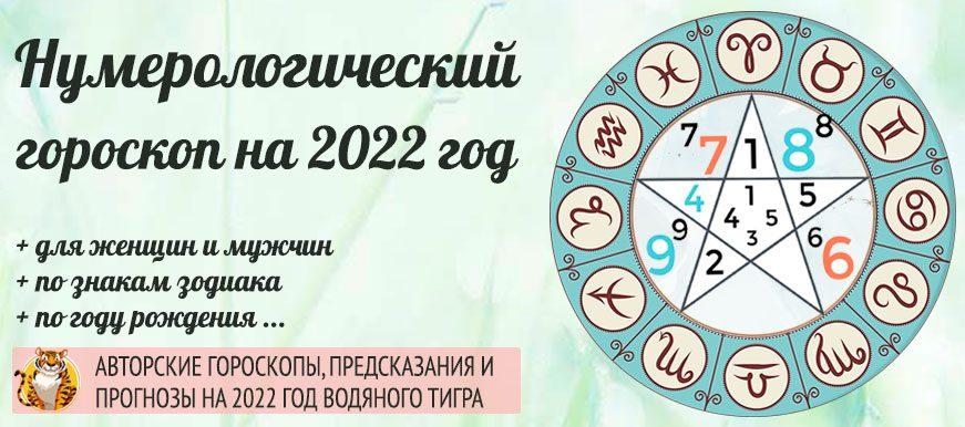 нумерологический гороскоп 2022