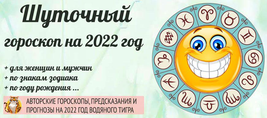 шуточный гороскоп на 2022 год