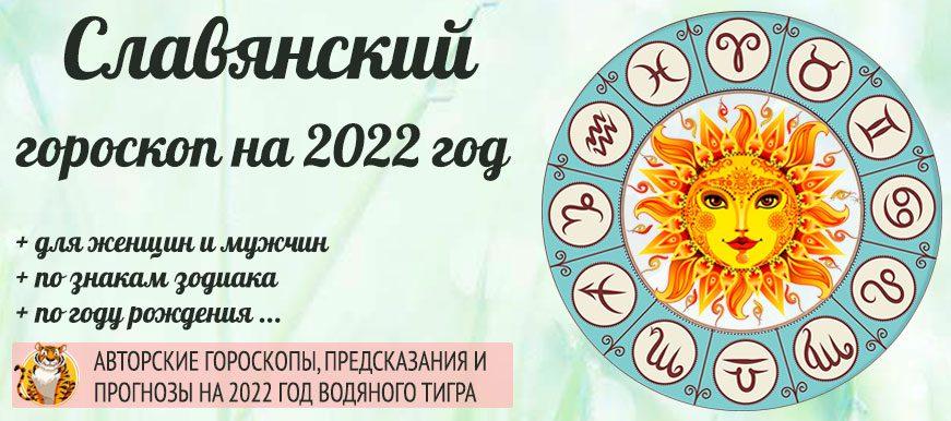 славянский гороскоп на 2022 год.