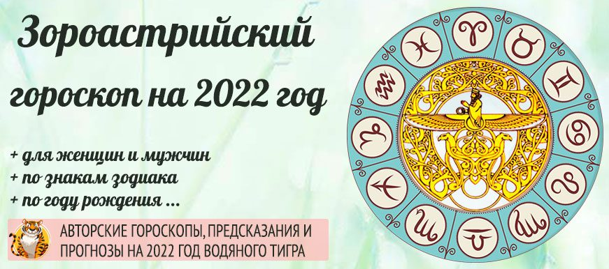 Зороастрийский гороскоп 2022 год