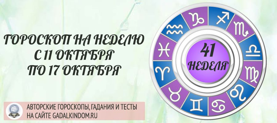 Гороскоп на неделю с 11 по 17 октября 2021 года для всех знаков Зодиака