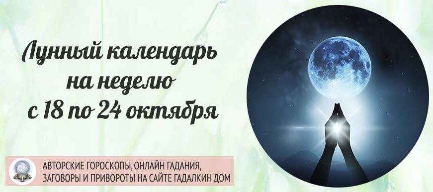Лунный календарь на неделю с 18 по 24 октября