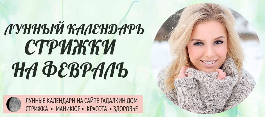 Календарь стрижки волос в феврале 2022 года благоприятные дни оракул.