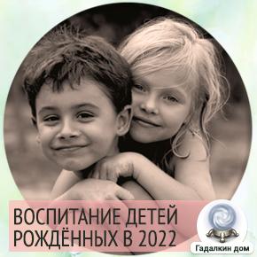 воспитание детей рождённых в 2022 году