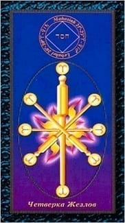 Карта Четверка Жезлов из колоды Таро Магических Симвлов