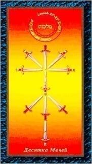 Карта Десятка Мечей из колоды Таро Магических Симвлов