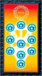 Карта Десятка Пентаклей из колоды Таро Магических Симвлов