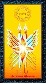 Карта Десятка Жезлов из колоды Таро Магических Симвлов