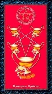 Карта Пятерка Чаш из колоды Таро Магических Симвлов