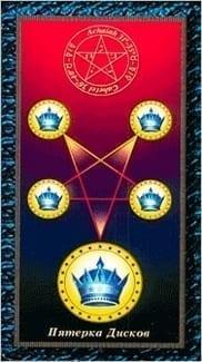 Карта Пятерка Пентаклей из колоды Таро Магических Симвлов