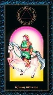 Карта Рыцарь Жезлов из колоды Таро Магических Симвлов
