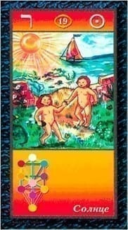 Карта Солнце из колоды Таро Магических Симвлов