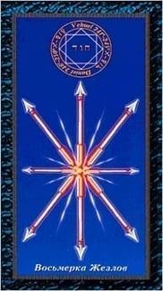 Карта Восьмерка Жезлов из колоды Таро Магических Симвлов