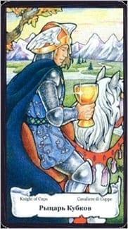 Карта Рыцарь Чаш из колоды Таро Порог Вечности