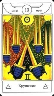 Карта Десятка Мечей из колоды Таро Золотого рассвета