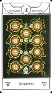 Карта Десятка  Пентаклей из колоды Таро Золотого рассвета