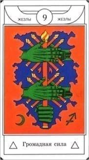 Карта Девятка Жезлов из колоды Таро Золотого рассвета