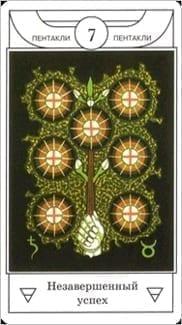 Карта Семерка Пентаклей из колоды Таро Золотого рассвета