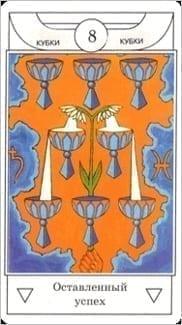 Карта Восьмерка Чаш из колоды Таро Золотого рассвета