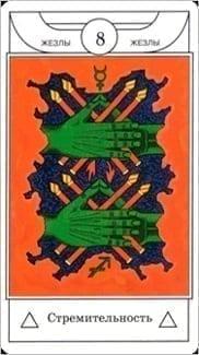 Карта Восьмерка Жезлов из колоды Таро Золотого рассвета